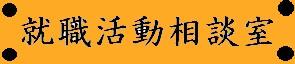 背景(就職活動相談室).JPG